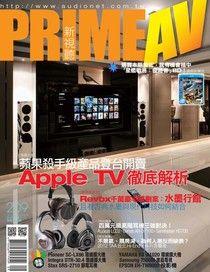 PRIME AV 新視聽 09月號/2012年 第209期