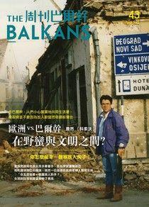 周刊巴爾幹No.43:歐洲vs.巴爾幹 在野蠻與文明之間?