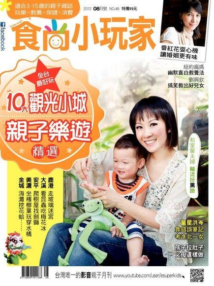 食尚小玩家 08月號/2012 第48期