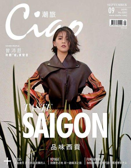 Ciao潮旅 09月號/2019 第20期
