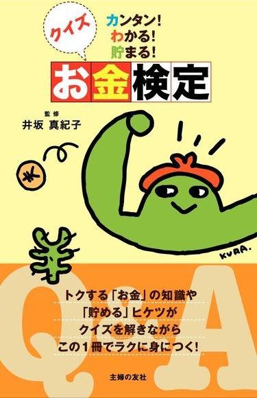 猜謎「理財」檢定(日文書)