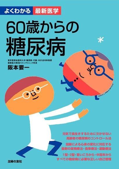 60歲開始的糖尿病(日文書)