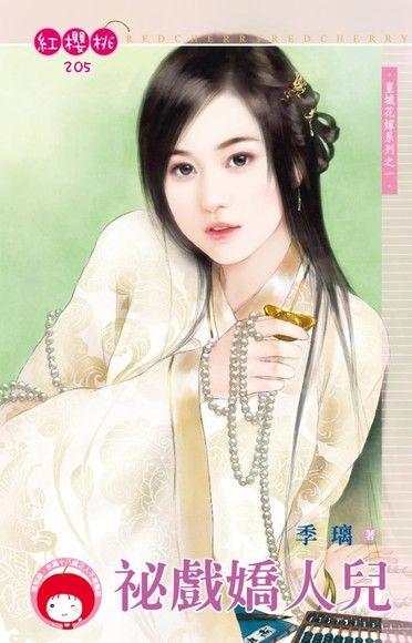 祕戲嬌人兒~皇城花嫁系列之一