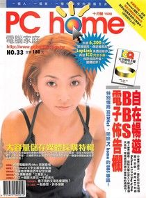 PC home 電腦家庭 10月號/1998 第033期