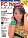 PC home 電腦家庭 08月號/1997 第019期