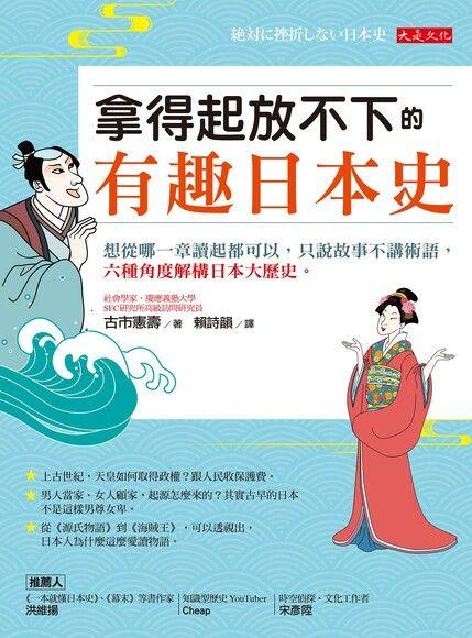 拿得起放不下的有趣日本史