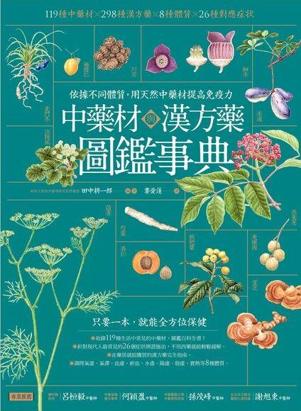 中藥材與漢方藥圖鑑事典