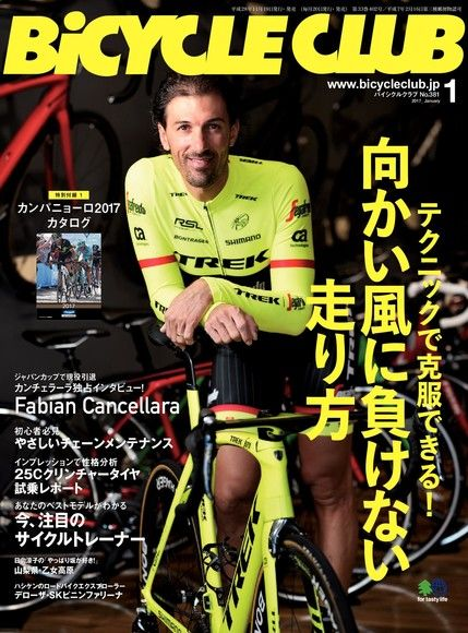 BiCYCLE CLUB 2017年1月號 No.381 【日文版】