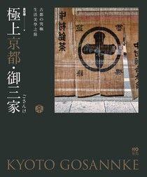 極上京都‧御三家:古都的究極生活美學之旅