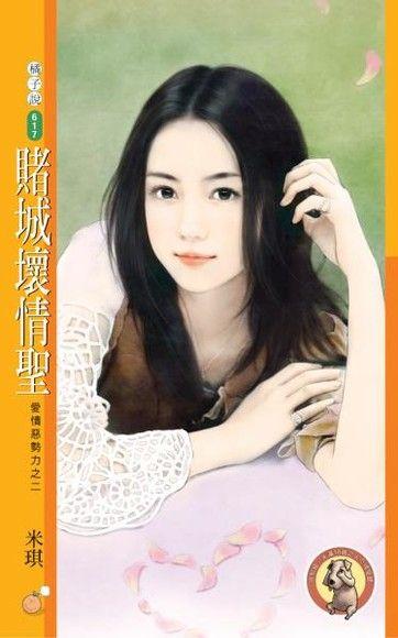 賭城壞情聖【愛情惡勢力之二】(限)