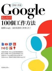 【电子书】雲端工作術:Google教我的100個工作方法