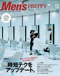 Men's PREPPY 2016年12月號 【日文版】