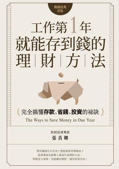 工作第一年就能存到錢的理財方法(暢銷經典改版)