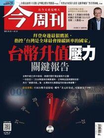 今周刊 第1257期 2021/01/25