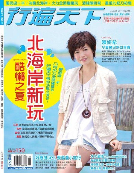 行遍天下旅遊雜誌 08月號/2011 第236期