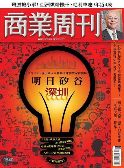 商業周刊 第1540期 2017/05/17