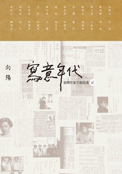 寫意年代——臺灣作家手稿故事2
