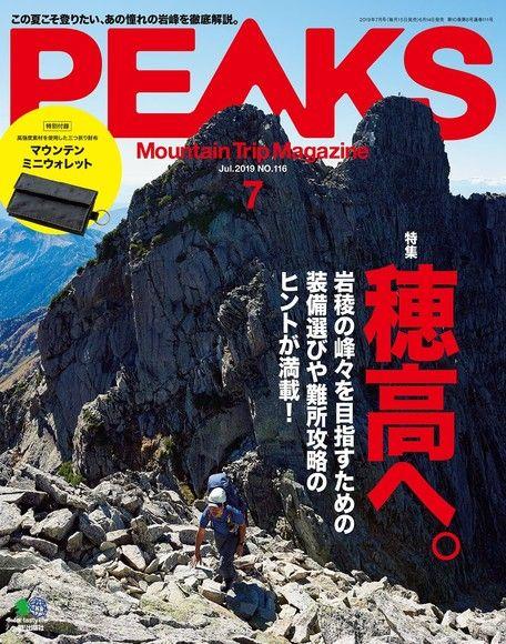 PEAKS 2019年7月號 No.116 【日文版】