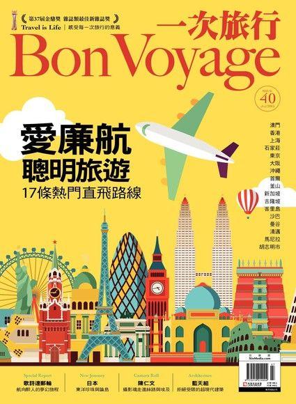 Bon Voyage一次旅行 07月號/2015 第40期
