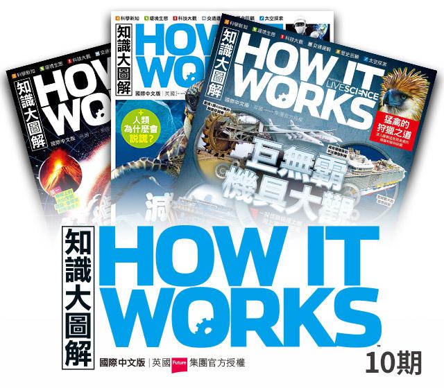HOW IT WORKS知識大圖解國際中文版(10期)