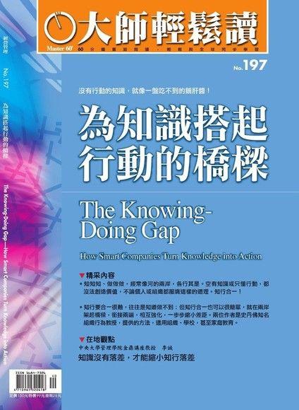 大師輕鬆讀197:為知識搭起行動的橋樑