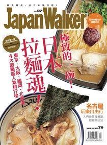 Japan WalKer Vol.7 2月號