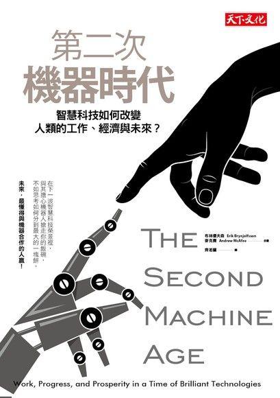 第二次機器時代:智慧科技如何改變人類的工作、經濟與未來?(軟精裝)
