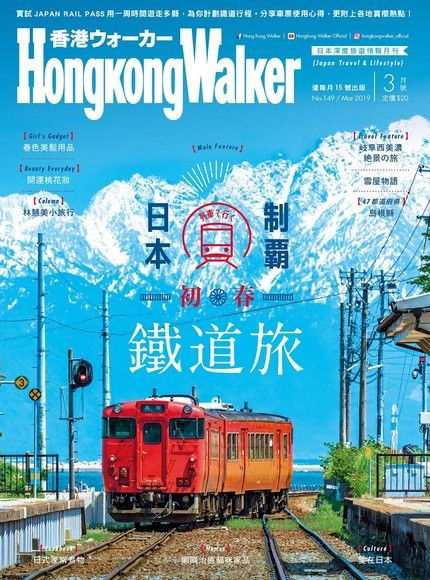 Hong Kong Walker 149期