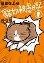 貓皇在上之貓奴被虐日記 (1)
