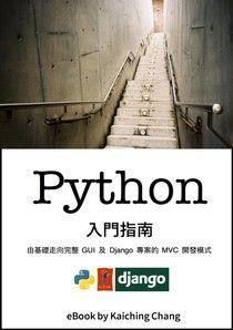 Python 入門指南 V2.31