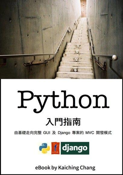 Python 入門指南 V4.00