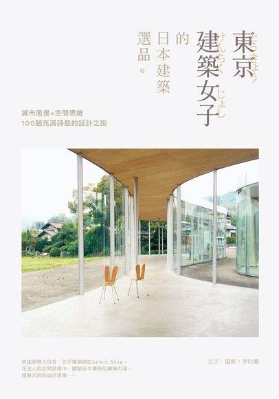 東京建築女子的日本建築選品