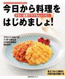 今天開始料理吧! (日文書)