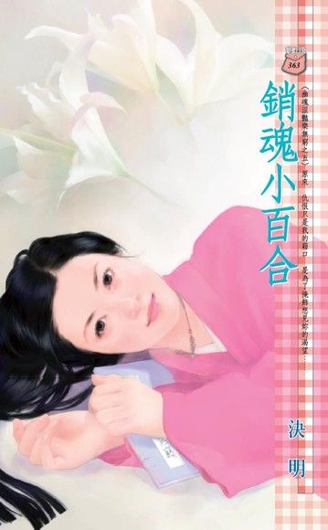 銷魂小百合【幽魂淫豔樂無窮之五】