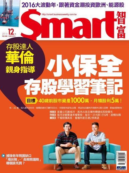 Smart 智富 12月號/2015 第208期