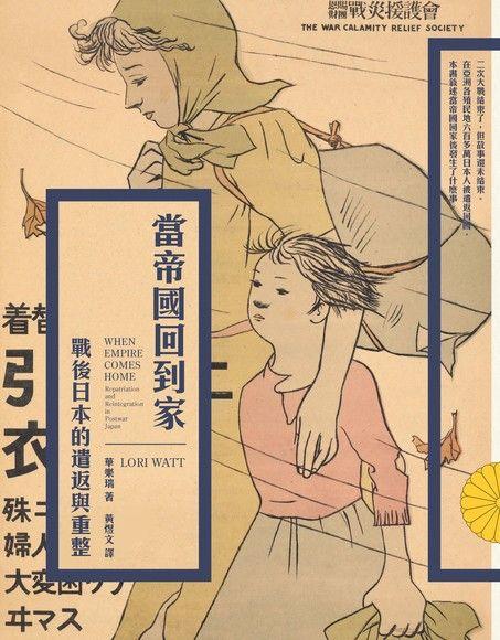 當帝國回到家 : 戰後日本的遣返與重整