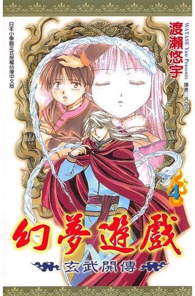 幻夢遊戲-玄武開傳(04)