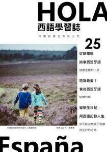 Hola España 西語學習誌 01月號/2019 第25期