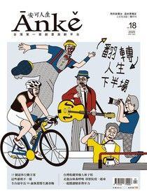 Anke安可人生雜誌第18期