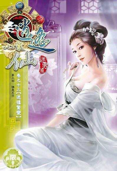 逍遙小散仙(13)