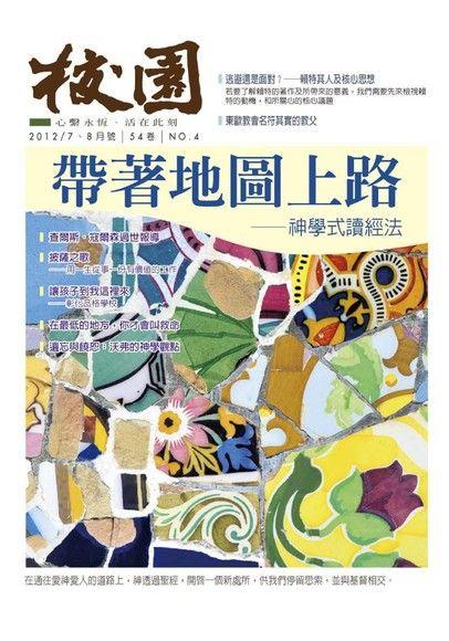 校園雜誌雙月刊2012年7、8月號:帶著地圖上路——神學式讀經法