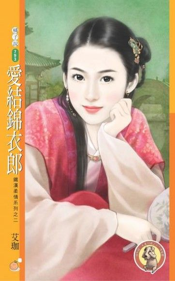 愛結錦衣郎【鐵漢柔情系列之二】(限)