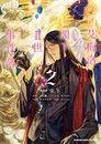 艾梅洛閣下II世事件簿 (2)(漫畫)