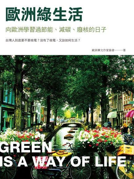 歐洲綠生活