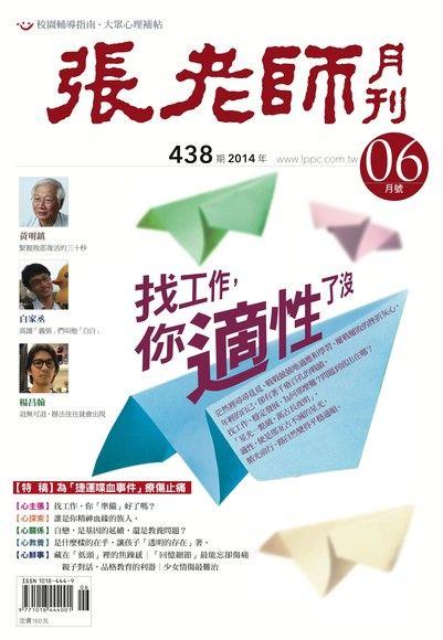張老師月刊2014年6月/438期