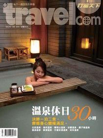 行遍天下旅遊雜誌 12月號/2014 第273期