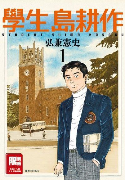 學生島耕作(01)