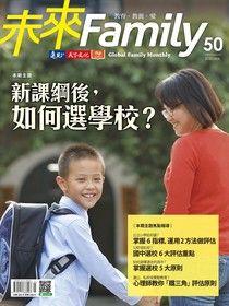 未來Family 50