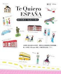 散步西班牙.私設計小旅行