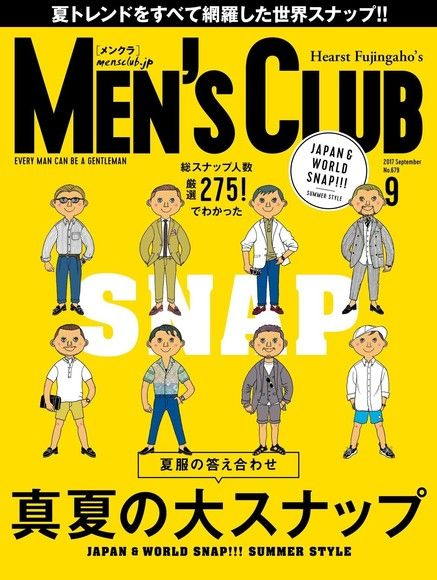 MEN'S CLUB 2017年9月號 【日文版】